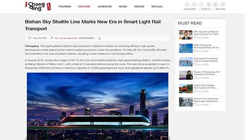 Bishan Sky Shuttle Line Marks New Era in Smart Light Rail Transport